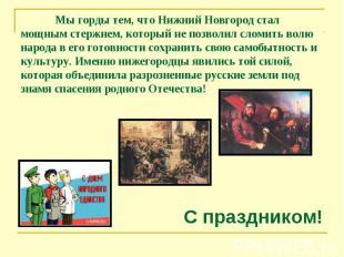 Мы горды тем, что Нижний Новгород стал мощным стержнем, который не позволил слом
