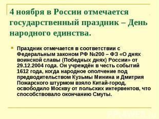 4 ноября в России отмечается государственный праздник – День народного единства.