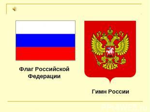 Флаг Российской Федерации Гимн России