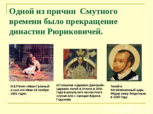 Одной из причин Смутного времени было прекращение династии Рюриковичей. И.Е.Репи
