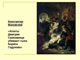 Константин Маковский «Агенты Дмитрия Самозванца убивают сына Бориса Годунова»