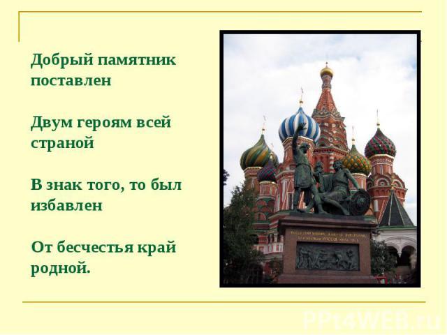 Добрый памятник поставлен Двум героям всей страной В знак того, то был избавлен От бесчестья край родной.