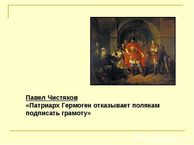 Павел Чистяков «Патриарх Гермоген отказывает полякам подписать грамоту»