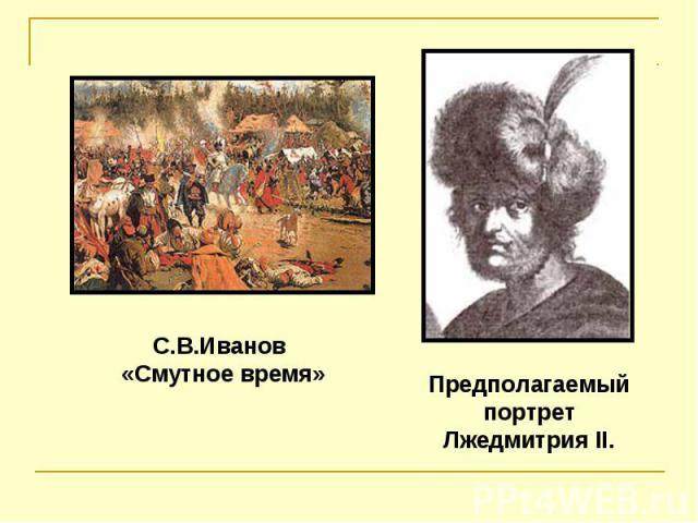С.В.Иванов «Смутное время» Предполагаемый портрет Лжедмитрия II.