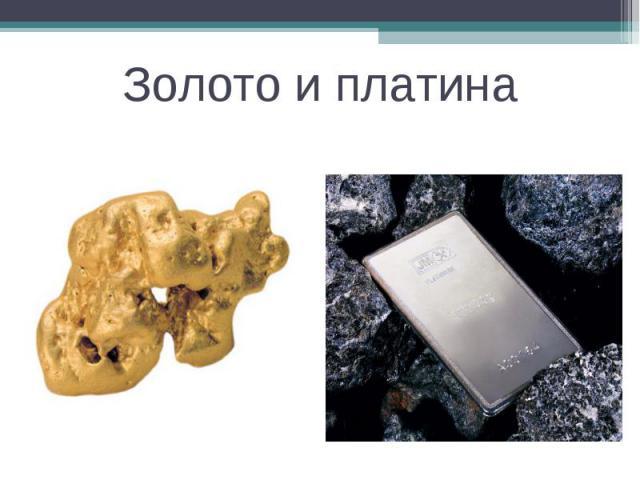 Золото и платина