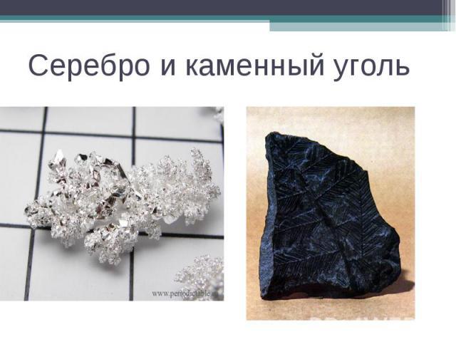 Серебро и каменный уголь
