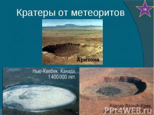 Кратеры от метеоритов