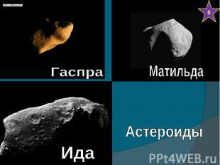 Гаспра Матильда Ида Астероиды
