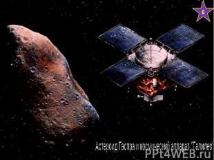 "Астероид Гаспра и космический аппарат ""Галилео"""