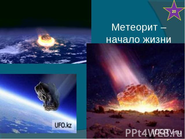 Метеорит – начало жизни