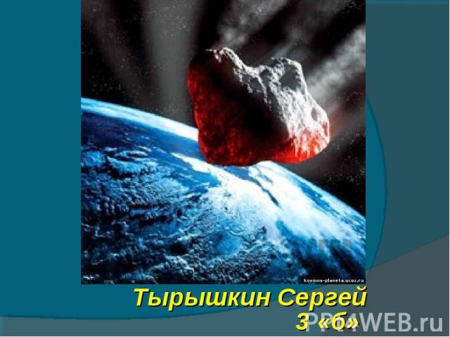 Тырышкин Сергей 3 «б»