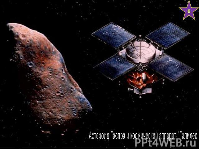 Астероид Гаспра и космический аппарат