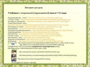Интернет-ресурсы Учебники в специальной (коррекционной) школе VIII вида. Окружаю