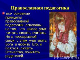 Православная педагогика все основные принципы православной педагогики основаны н