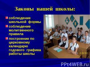 Законы нашей школы: соблюдение школьной формы соблюдение молитвенного правила по