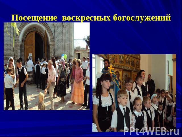Посещение воскресных богослужений