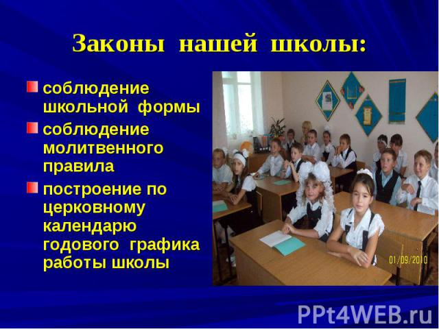 Законы нашей школы: соблюдение школьной формы соблюдение молитвенного правила построение по церковному календарю годового графика работы школы