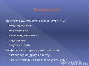 Заявление Заявление должно иметь шесть реквизитов: кому адресовано; кем написано