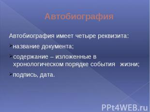 Автобиография Автобиография имеет четыре реквизита: название документа; содержан