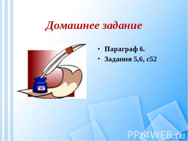 Домашнее задание Параграф 6. Задания 5,6, с52