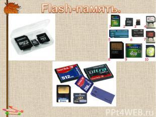 Flash-память.