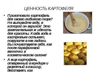 ЦЕННОСТЬ КАРТОФЕЛЯ Приготовили картофель для своего любимого пюре? Не выливайте