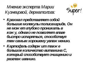 Мнение эксперта Марии Кузнецовой, дерматолога: Крахмал представляет собой больши