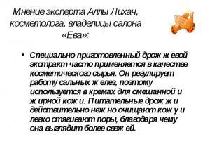 Мнение эксперта Аллы Лихач, косметолога, владелицы салона «Ева»: Специально приг