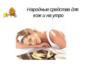 Народные средства для кожи на утро