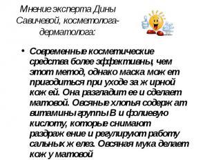 Мнение эксперта Дины Савичевой, косметолога-дерматолога: Современные косметическ