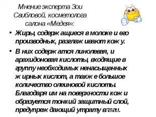 Мнение эксперта Зои Свибловой, косметолога салона «Медея»: Жиры, содержащиеся в