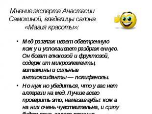 Мнение эксперта Анастасии Самохиной, владелицы салона «Магия красоты»: Мед разгл