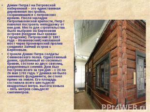 Домик Петра I на Петровской набережной – это единственная деревянная постройка,