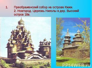 Преображенский собор на острове Кижи. 2. Новгород. Церковь Николы в дер. Высокий