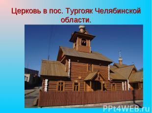 Церковь в пос. Тургояк Челябинской области.