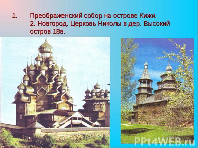 Преображенский собор на острове Кижи. 2. Новгород. Церковь Николы в дер. Высокий остров 18в.