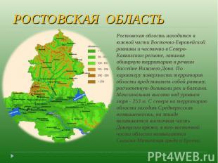 РОСТОВСКАЯ ОБЛАСТЬ Ростовская область находится в южной части Восточно-Европейск