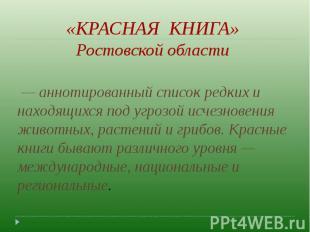«КРАСНАЯ КНИГА» Ростовской области — аннотированный список редких и находящихся