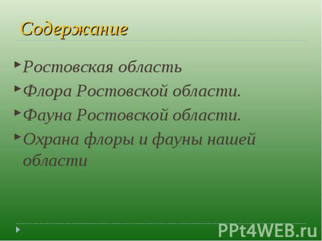 Содержание Ростовская область Флора Ростовской области. Фауна Ростовской области. Охрана флоры и фауны нашей области