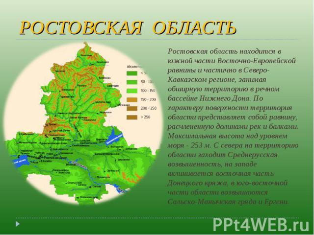 РОСТОВСКАЯ ОБЛАСТЬ Ростовская область находится в южной части Восточно-Европейской равнины и частично в Северо-Кавказском регионе, занимая обширную территорию в речном бассейне Нижнего Дона. По характеру поверхности территория области представляет с…
