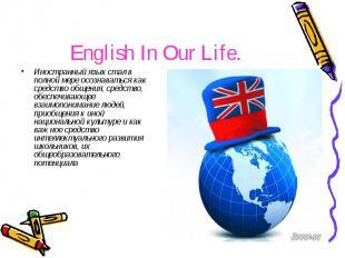 English In Our Life. Иностранный язык стал в полной мере осознаваться как средст