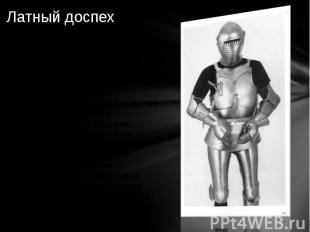 Латный доспех Защищающий грудь и нижние конечности, использовался древними грека