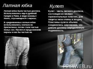 Латная юбка Латная юбка была частью доспеха. Использовалась еще в древней Греции