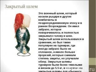 Закрытый шлемЭто военный шлем, который носили рыцари и другие комбатанты в поздн