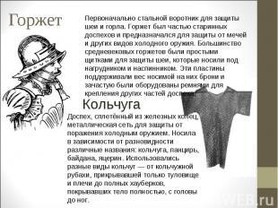 ГоржетПервоначально стальной воротник для защиты шеи и горла. Горжет был частью