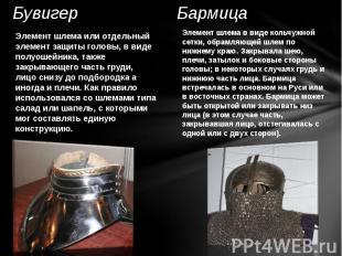 Бувигер Элемент шлема или отдельный элемент защиты головы, в виде полуошейника,