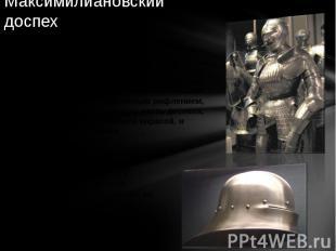 Максимилиановский доспех Германский доспех первой трети XVI века названный так п