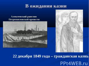 В ожидании казни Алексеевский равелин Петропавловской крепости 22 декабря 1849 г