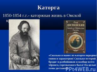 Каторга 1850-1854 г.г.- каторжная жизнь в Омской крепости «Сколько я вынес из ка