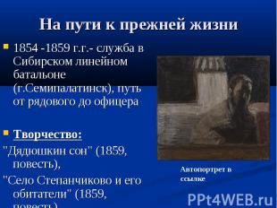На пути к прежней жизни 1854 -1859 г.г.- служба в Сибирском линейном батальоне (
